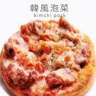 瑪莉屋口袋比薩pizza【韓風泡菜豬肉披...