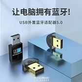 藍芽適配器5.0電腦臺式機usb筆記本ps4無損音頻主機音響耳機鼠標鍵 快速出貨