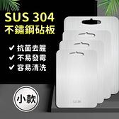 [小款] 304不鏽鋼砧板 雙面砧板 不銹鋼砧板 切菜板 抗菌砧板 加厚防黴 抗菌 廚房用品【RS1193】
