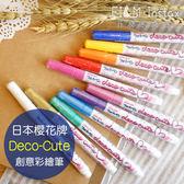 【菲林因斯特】日本 SAKURA 櫻花牌 Deco-Cute 水性創意彩繪筆 月光公司貨