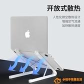 筆記本電腦支架托架桌面增高電腦散熱器架便攜頸椎MacBook升降架超級品牌【小桃子】