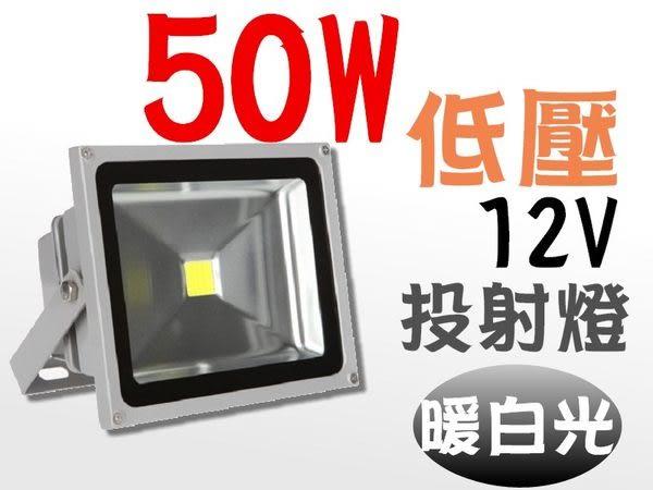 LED 投射燈 50W (暖白光/白光) 低壓 12V 戶外燈 / 庭院燈 / 廣告燈 燈具