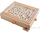 迷宮球益智玩具 走珠 成人益智游戲兒童智力玩具10歲以上木制滾珠【週年慶免運八五折】