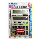 E-MORE DS-1000TV雙顯示計算機12位 13.5x20cm