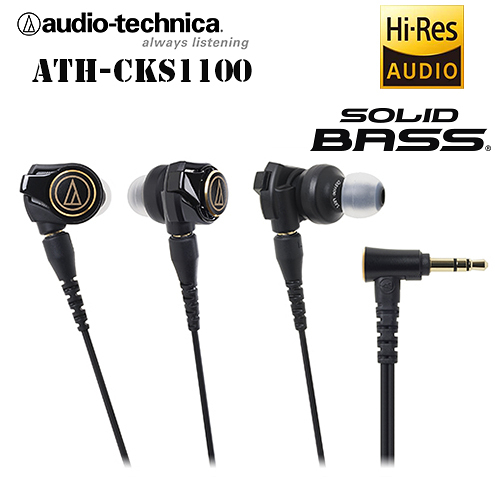 鐵三角 ATH-CKS1100 SOLID BASS 重低音Hi-Res高解析 耳道式耳機,公司貨一年保固