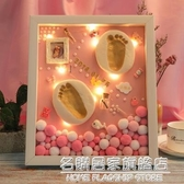 寶寶腳印手足印泥滿月胎毛紀念品相框自制新生嬰兒童百天永久禮物 NMS名購購居家