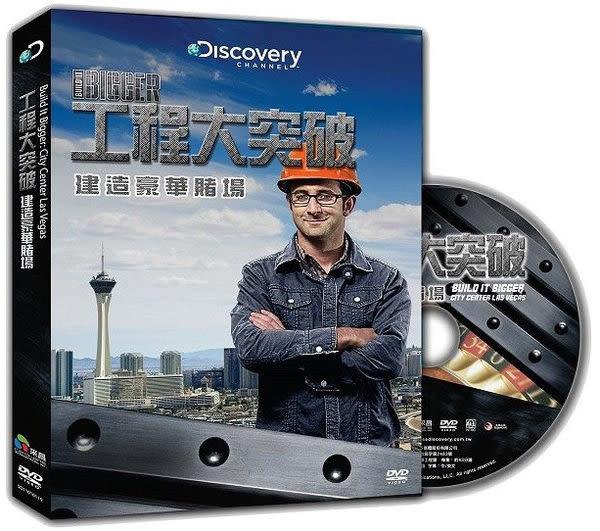 工程大突破建造豪華賭場 DVD Discovery  (購潮8)