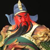 【618好康鉅惠】關公擺件 關二爺關羽武財神關公佛像