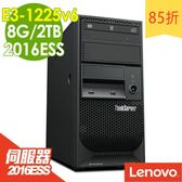 【現貨】Lenovo伺服器 TS150 E3-1225v6/8G/1Tx2/2016ESS 商用伺服器