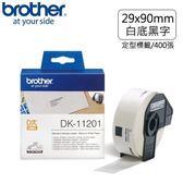 BROTHER 定型標籤帶  29*90mm 白底黑字 DK-11201