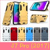【萌萌噠】三星 Galaxy J7 Pro (J730)  變形盔甲保護套 鋼鐵人馬克戰衣 全包帶支架 矽膠套 手機殼