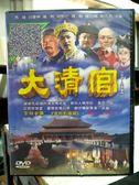 影音專賣店-S76-001-正版DVD-大陸劇【大清官 全32集4碟】-馬捷 白慶琳 高明