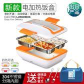便攜式電熱飯盒304不銹鋼內膽插電自動保溫車載加熱飯盒熱飯器 美芭