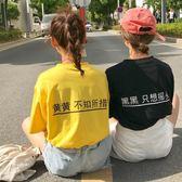 夏裝女裝韓版個性文字閨蜜情侶款寬鬆短袖T恤學生五分袖班服上衣     芊惠衣屋