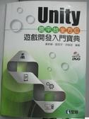 【書寶二手書T4/電腦_QHT】Unity跨平台全方位遊戲開發入門寶典(附範例光碟)_黃新峰