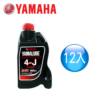 【山葉YAMAHA原廠油】YAMALUBE 4-J 900cc高負荷型 (12瓶)
