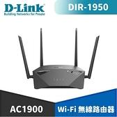 D-Link 友訊 DIR-1950 AC1900 MU-MIMO Gigabit 無線 路由器