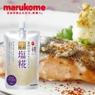 日本 Marukome 丸米 麴調味料 鹽味 200g 生鹽麴 塩糀 鹽糀 鹽麴 生塩糀 調味料 萬用調味料