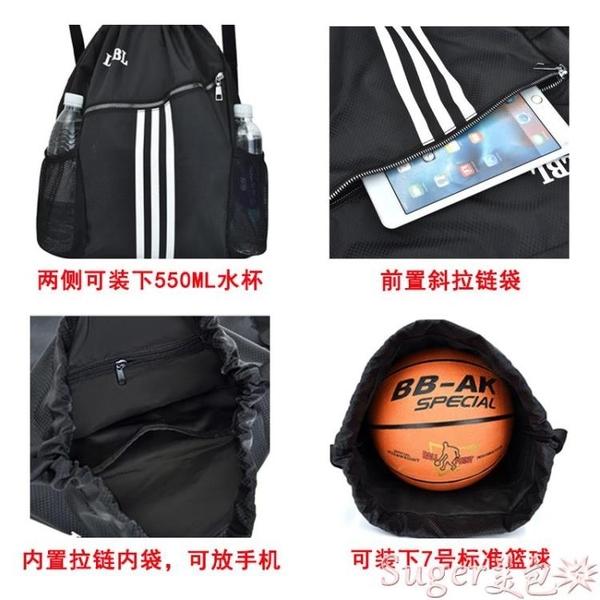 束口包 拉繩束口袋後背包男大容量籃球包收納包足球包裝備包訓練背包袋女 suger