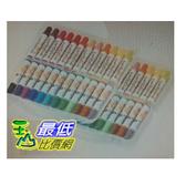 [COSCO代購] W114489 雄獅24色可水洗彩色筆(2組裝)