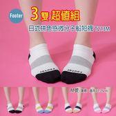 Footer T213 M號(薄襪) 日式拼色感微分子船短襪 3雙組;除臭襪;蝴蝶魚戶外