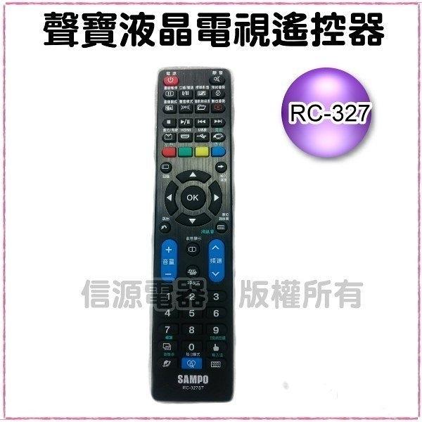 【信源】全新〞(原廠)SAMPO聲寶液晶電視遙控器《RC-327》線上刷卡~免運費