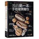 《我的第一本手做健康麵包:新手也能完成的102種天然發酵麵包》