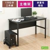 《DFhouse》頂楓120公分電腦辦公桌+主機架-白楓木色黑橡木色