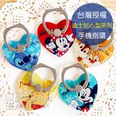 菲林因斯特《 心形系列 手機指環 》 台灣授權 Disney 迪士尼 防摔 愛心 360度旋轉 立式支架