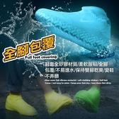 降價兩天 【嘉義現貨12H】雨鞋套 防水鞋套 長板鞋套 雨鞋矽膠鞋套 鞋套 防滑鞋套 防雨鞋套