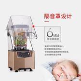 沙冰機商用奶茶店靜音帶罩隔音冰沙機刨碎冰機攪拌機榨果汁料理機  圖拉斯3C百貨