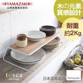 日本【YAMAZAKI】tosca 兩用盤架 L