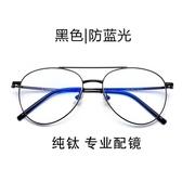 眼鏡男近視鏡防藍光潮配無度數