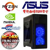 微星A320平台【雙龍之星】AMD R5 1400【四核】 GTX1050TI獨顯 電競機【刷卡含稅價】
