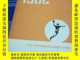 二手書博民逛書店手球競賽規則罕見198216292 中華人民共和國體育運動委員會