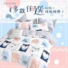 100%精梳純棉單人薄被套-多款任選 台灣製
