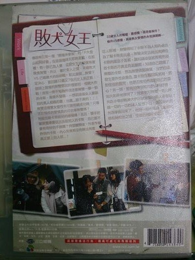 挖寶二手片-S66-010-正版DVD-台劇【敗犬女王 全21集8碟】-阮經天 楊謹華