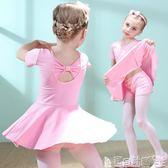 芭蕾舞裙 兒童舞蹈服女童練功服短袖女孩芭蕾舞裙服裝舞蹈衣 寶貝計畫