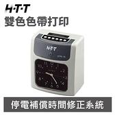 【福利品】HTT STR-13 指針型 6欄位 雙色 打卡鐘