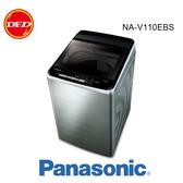 Panasonic 國際 變頻洗衣機 NA-V110EBS 不銹鋼 11公斤 泡洗淨 公司貨