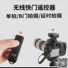 JY-120N1尼康單反無線快門線D800 D810 D300 D700相機遙控器 MKS宜品居家