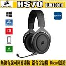 [地瓜球@] 海盜船 Corsair HS70 Bluetooth 藍芽 無線 耳機 麥克風 耳麥 Discord