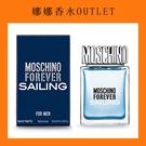 MOSCHINO 揚帆男性淡香水 100 ml【娜娜香水美妝】 Forever Sailing