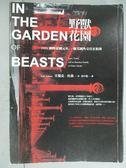 【書寶二手書T3/歷史_GOR】野獸花園-1933納粹帝國元年一個美國外交官在柏林_艾瑞克.拉森