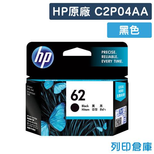 原廠墨水匣 HP 黑色 NO.62 / C2P04AA / C2P04 /適用 HP Envy 5640/7640/Officejet 5740