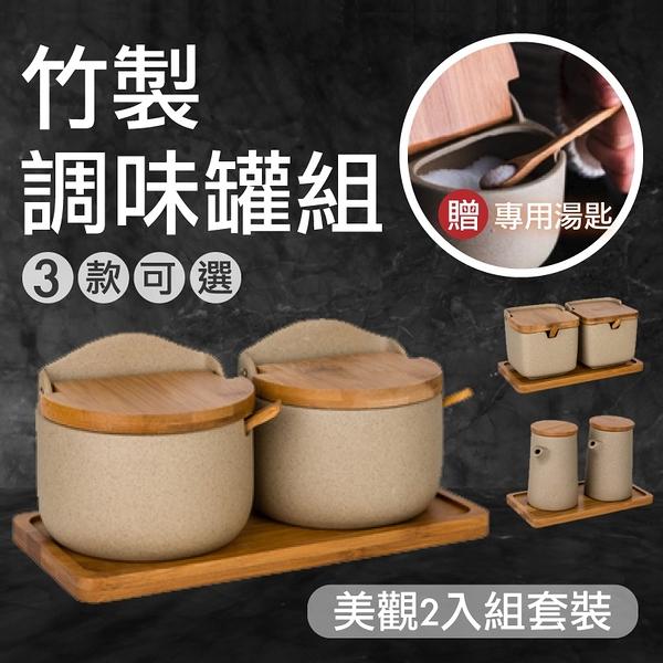 竹木陶土質感調味料盤附湯匙竹盤餐盤日式質感居家調味料罐調味瓶【AAA4357】預購