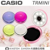 CASIO TR Mini  TRmini 5色現貨【24H快速出貨】 全新聚光蜜粉機 送原廠皮套  單機版   公司貨  24期零利率