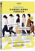 隨意穿時尚!日本雜誌超人氣讀模的平價穿搭法則:風格單品263選,無印良品、UNI