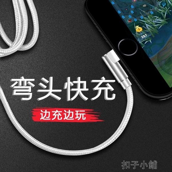 一人曲 iPhone6數據線蘋果6s手機7Plus充電線8X器快充彎頭5s安卓Type-c