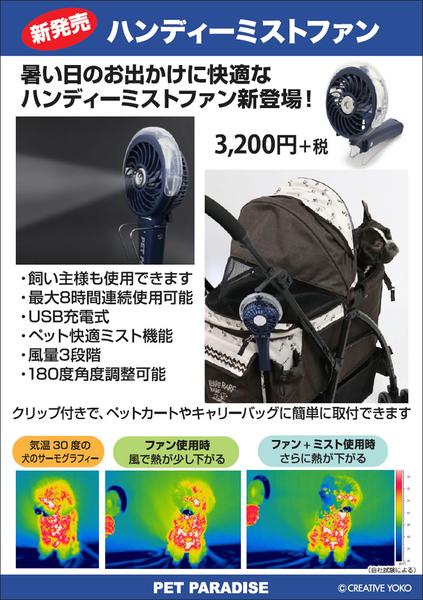 【PET PARADISE 寵物精品】Field Glide 3WAY手持USB充電式風扇(可噴水霧) 寵物風扇